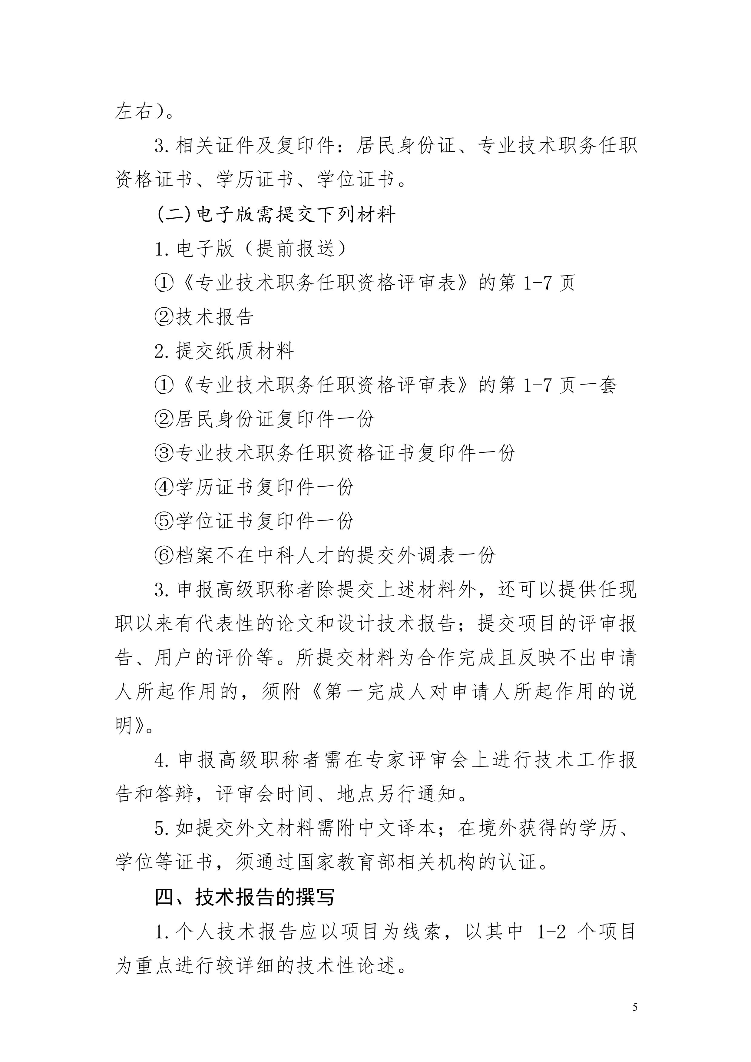 2019年职称文件(1)_5.jpg