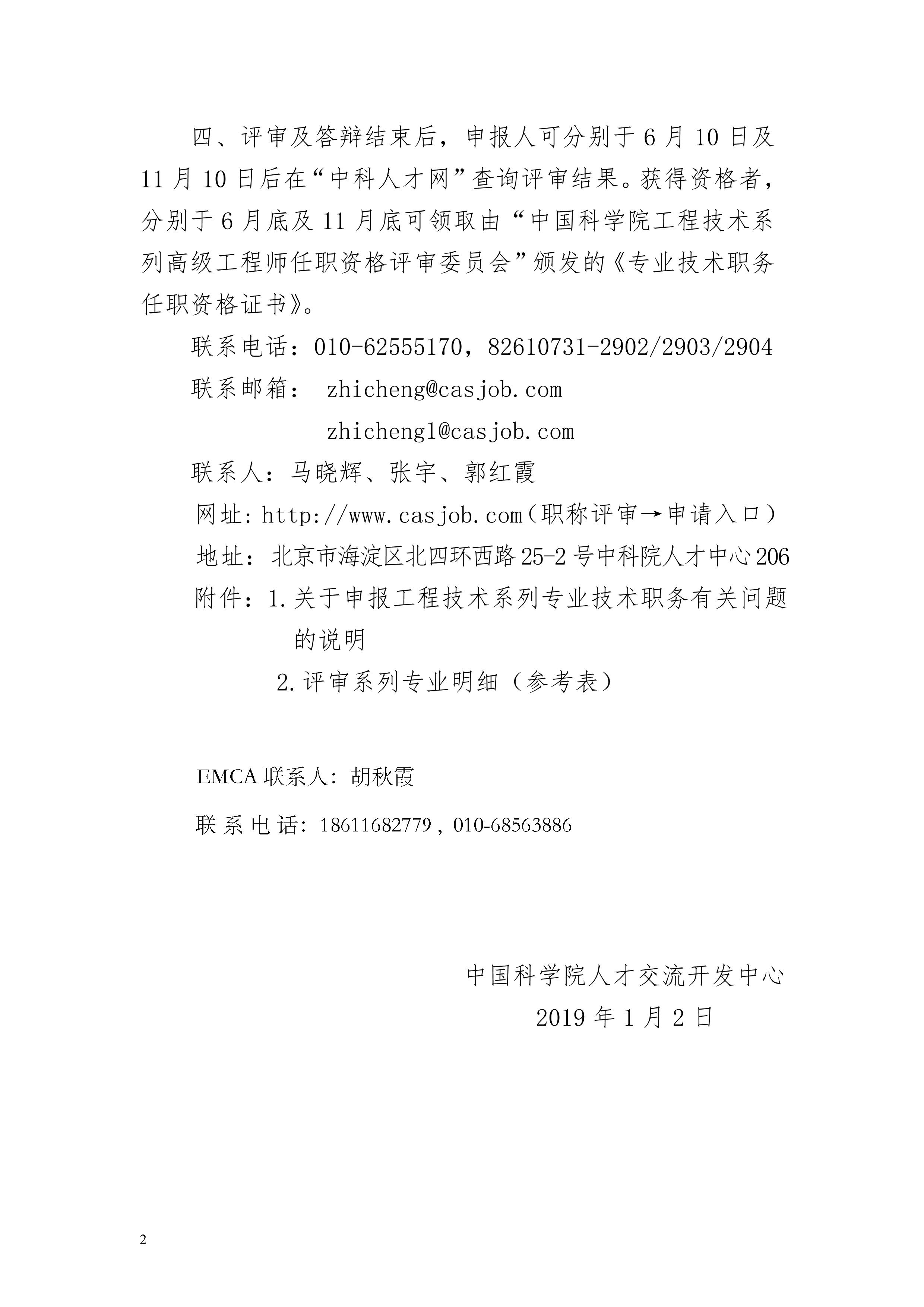 2019年职称文件(1)_2.jpg