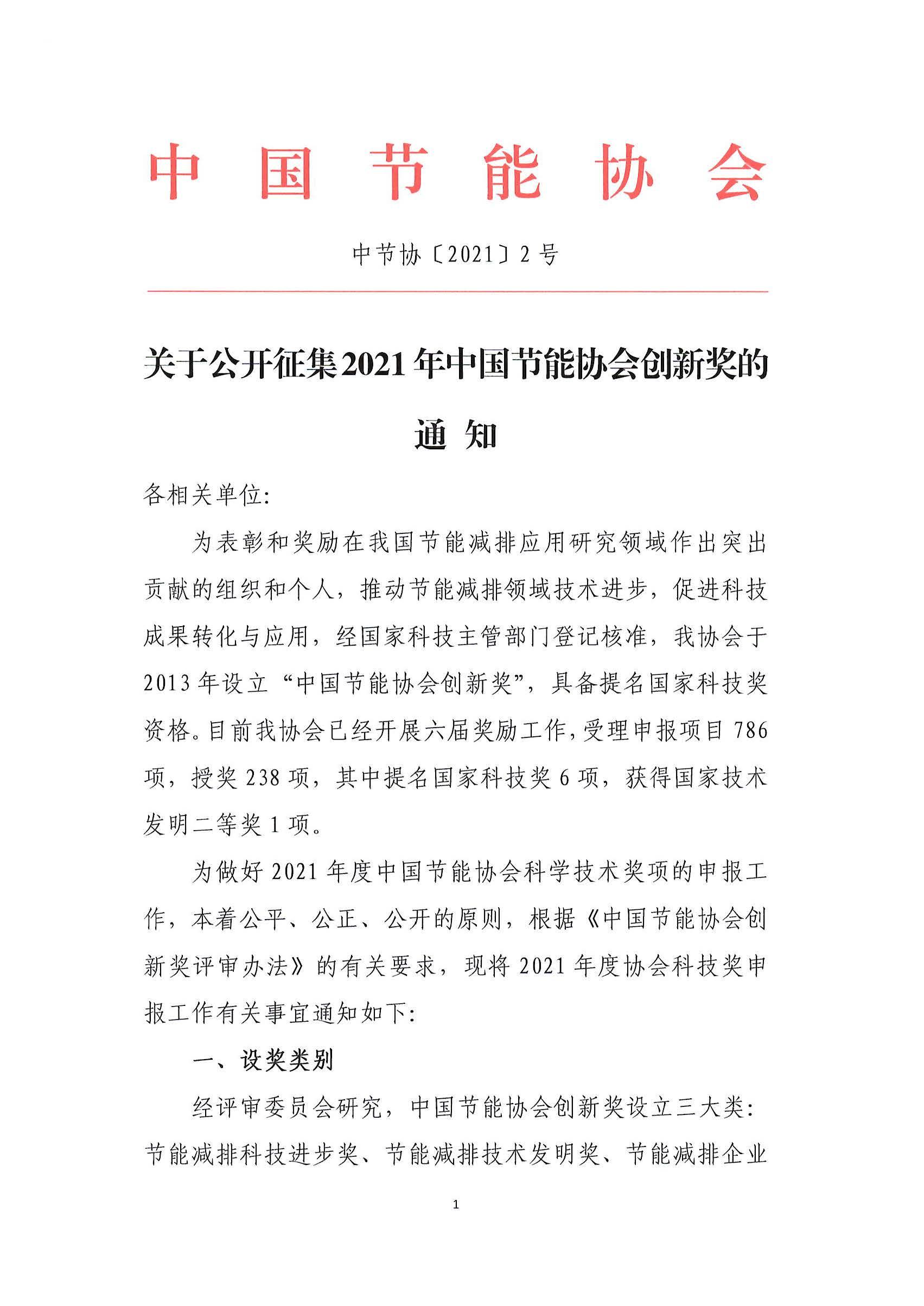 关于公开征集2021年中国节能协会创新奖的通知_页面_1.jpg