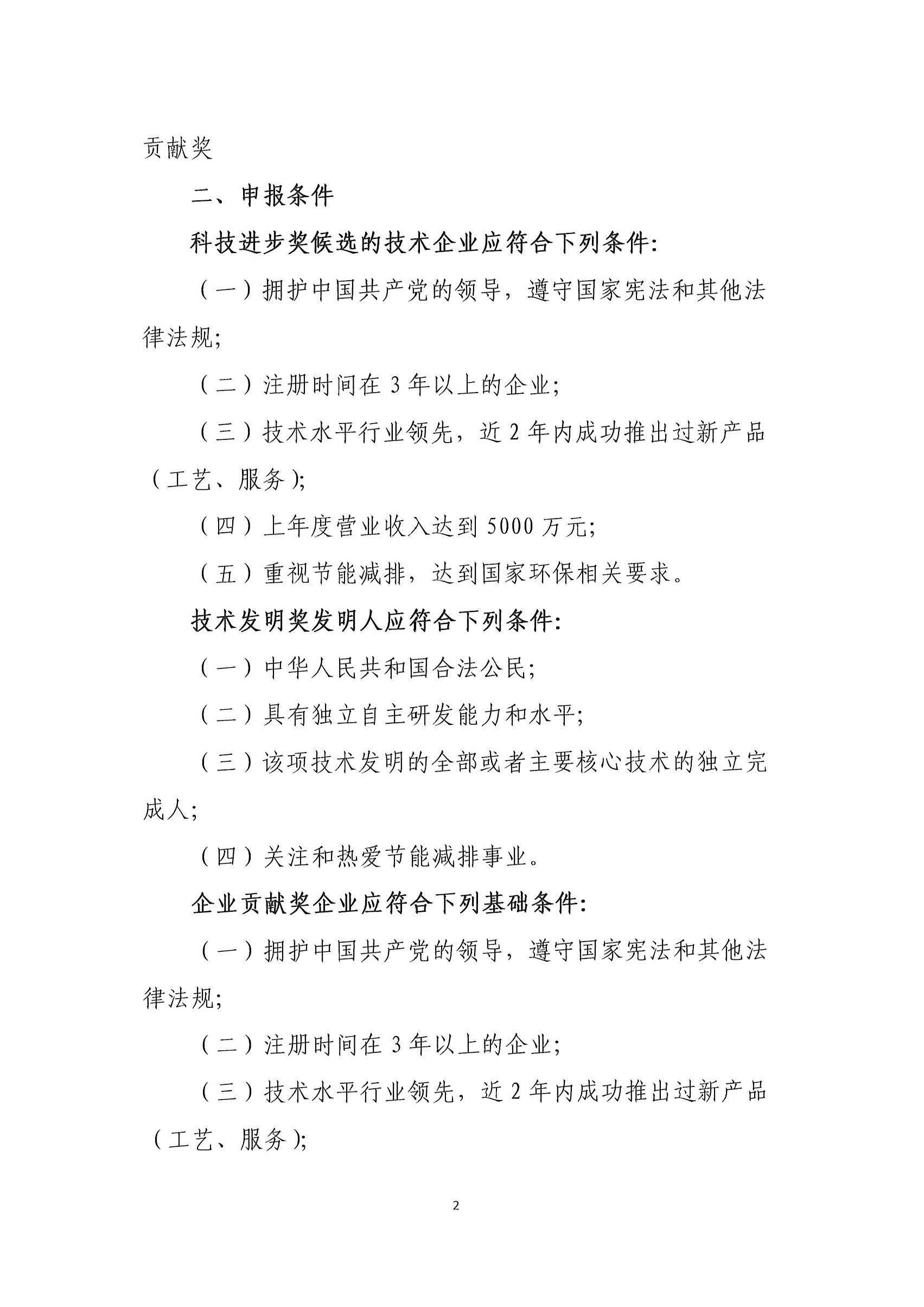 关于公开征集2021年中国节能协会创新奖的通知_页面_2.jpg