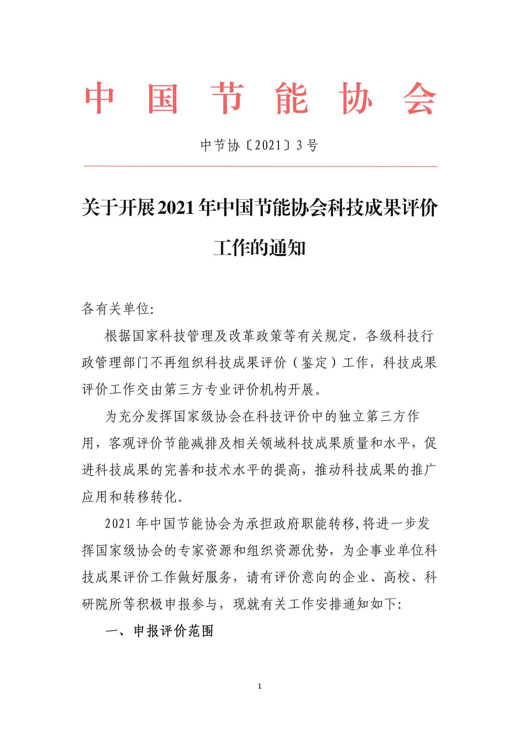 关于公开征集2021年中国节能协会创新奖的通知_页面_5_页面_1.jpg