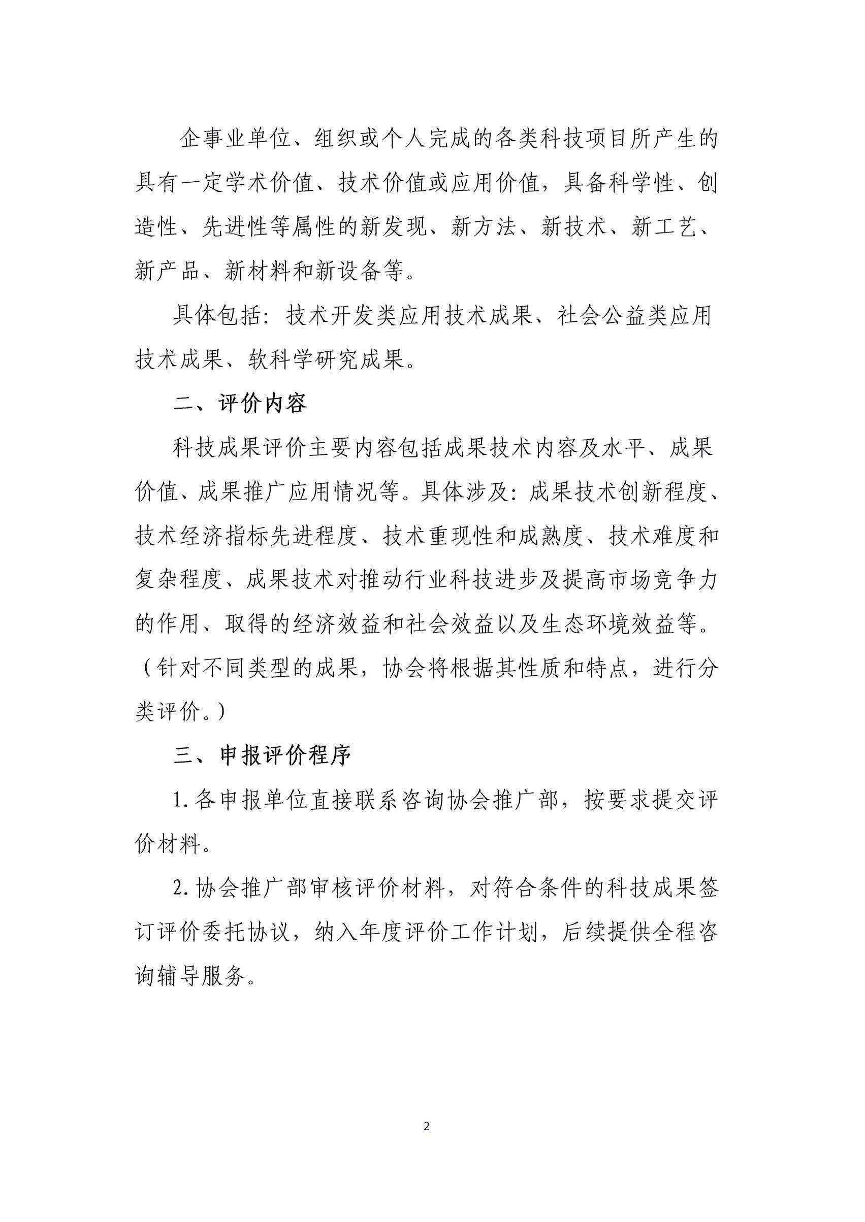 关于公开征集2021年中国节能协会创新奖的通知_页面_5_页面_2.jpg