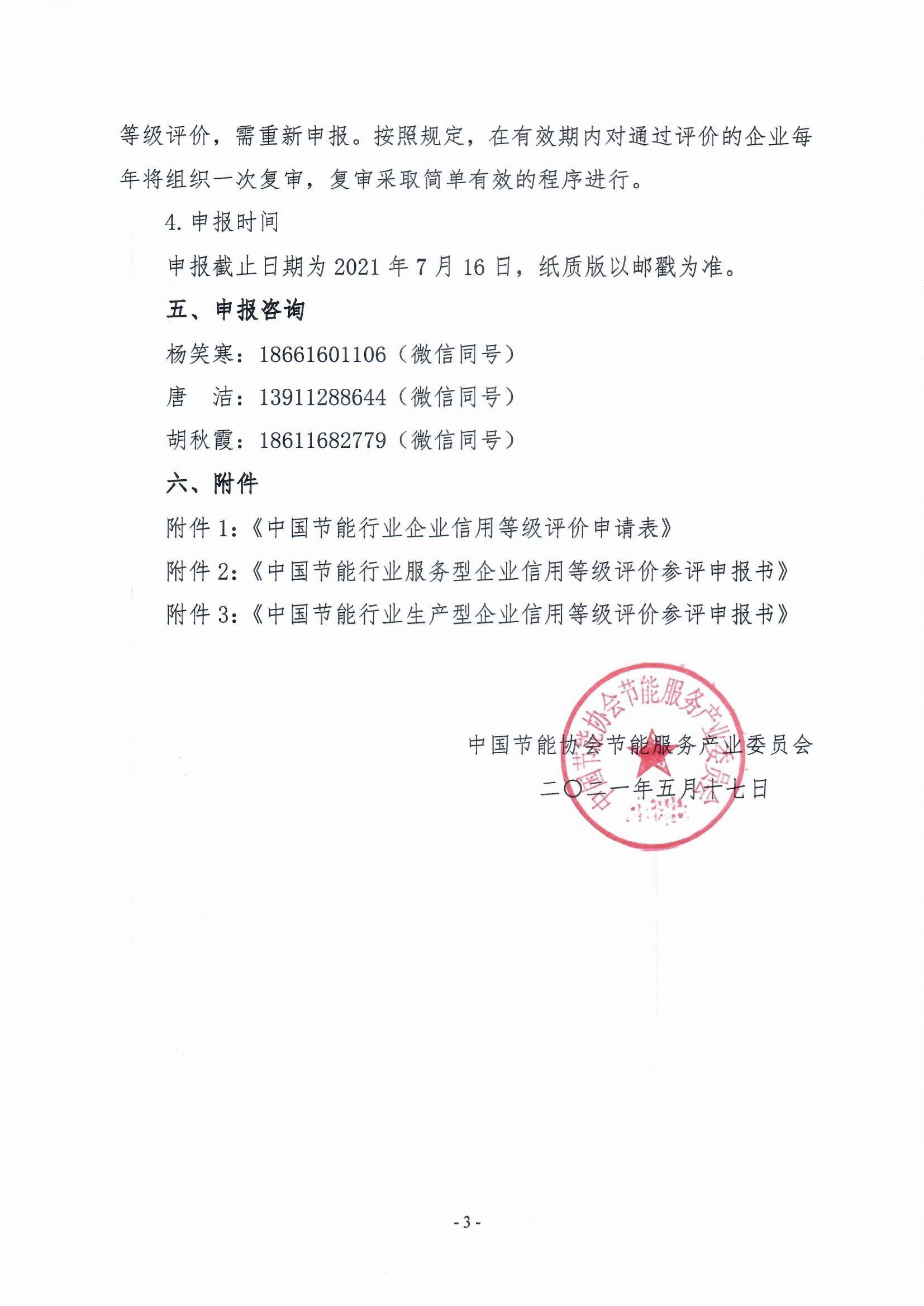 杨笑寒提交的印章申请202105171041000498523 信用等级评价通知_页面_3.jpg