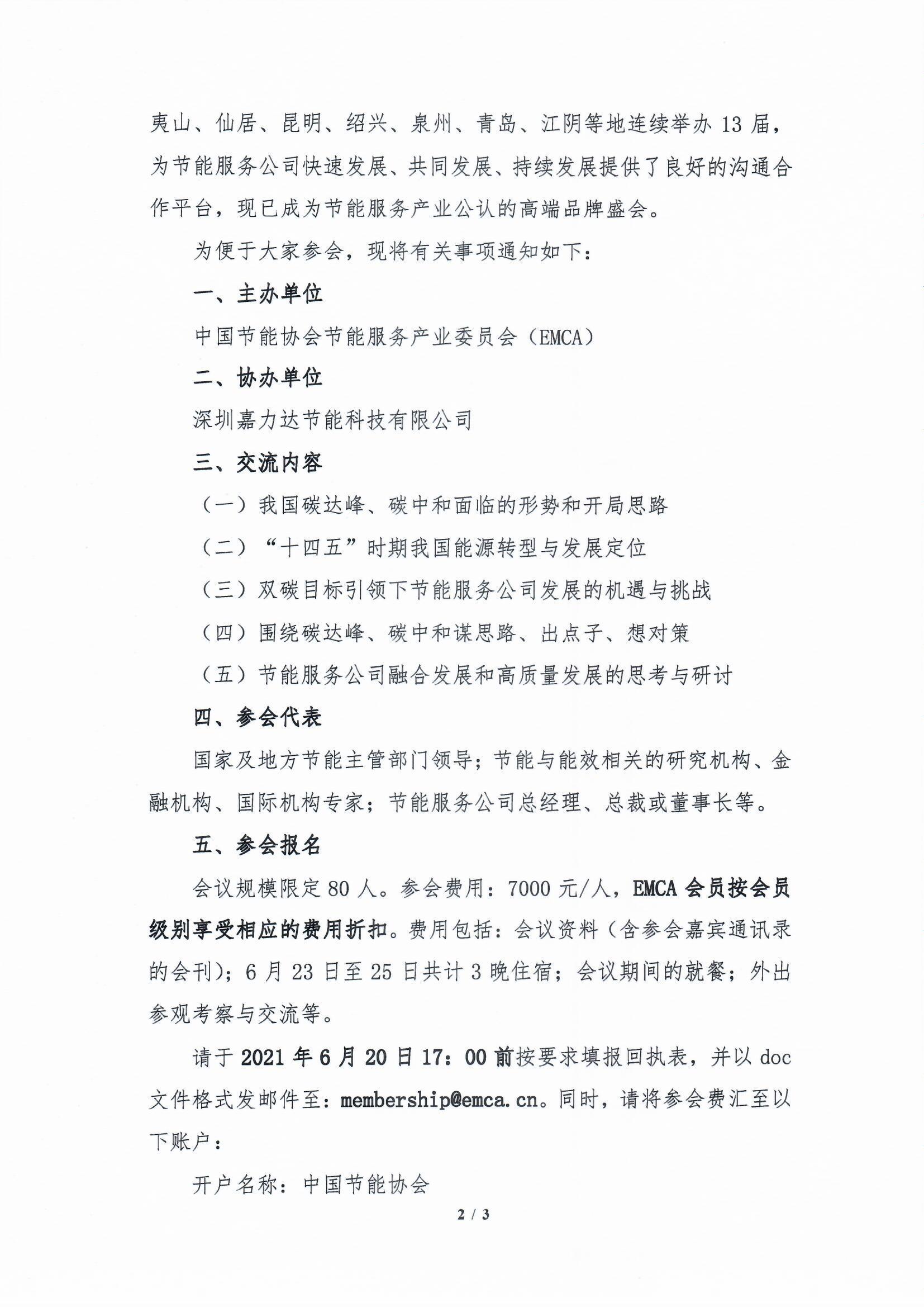 第十四届节能服务产业企业家高峰论坛通知_页面_2.jpg