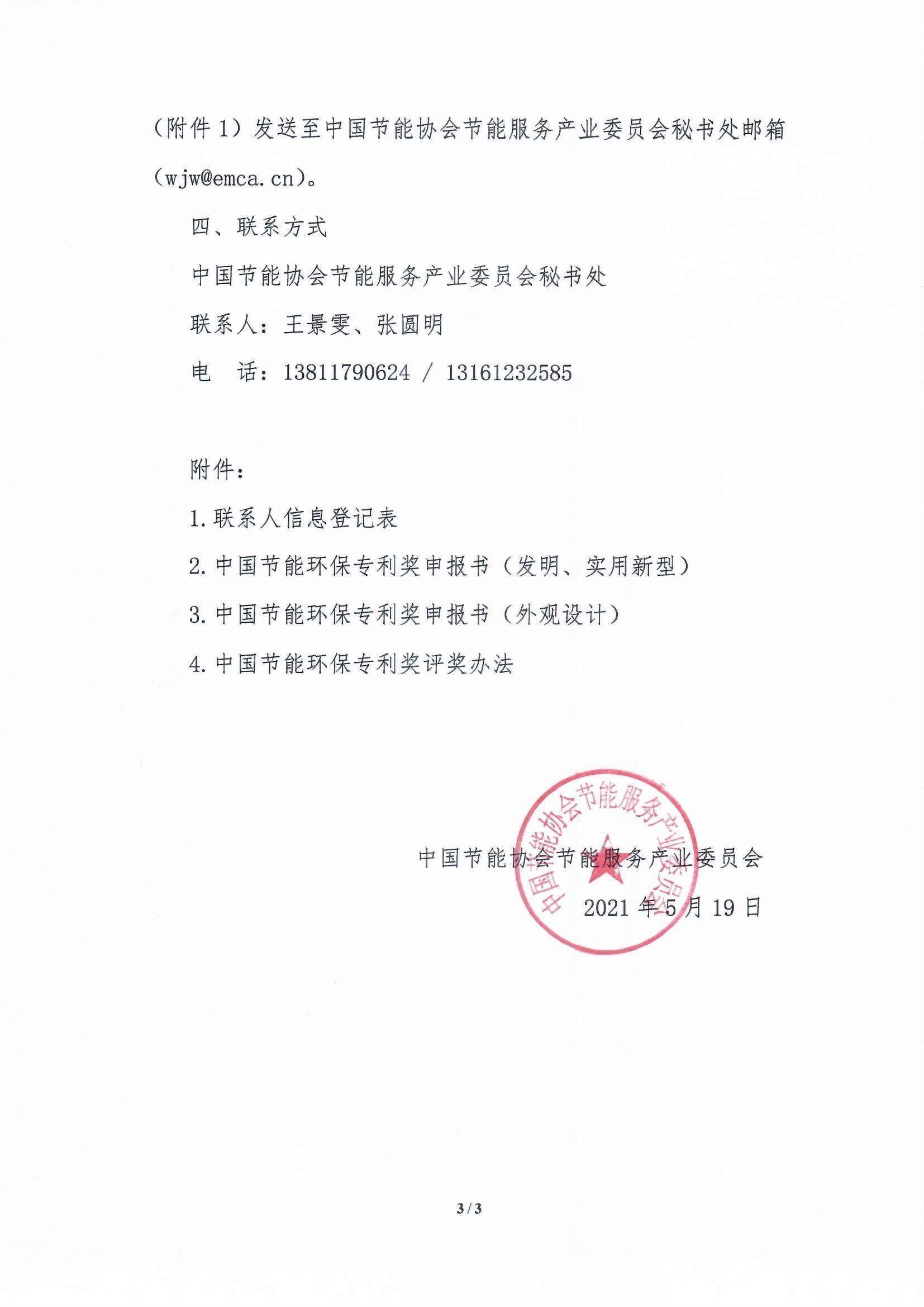 张圆明提交的印章申请202105191600000204994 环保专利奖_页面_3.jpg